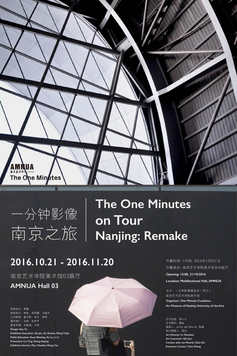 poster-the-one-minutes-on-tour-nanjing-remake